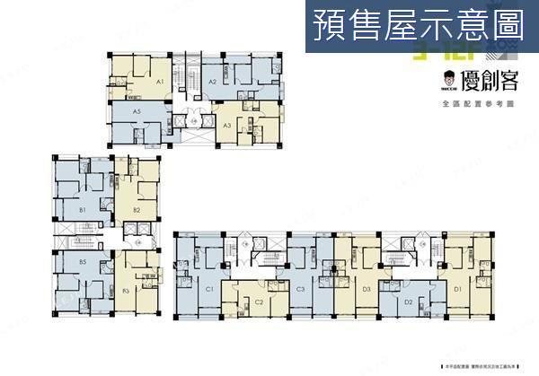 優創客D3棟三房採光戶- 0062537