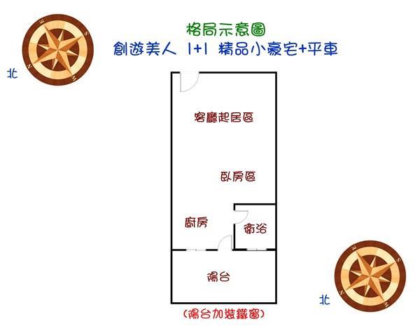 創遊美人1+1精品小豪宅+平車- 1132472