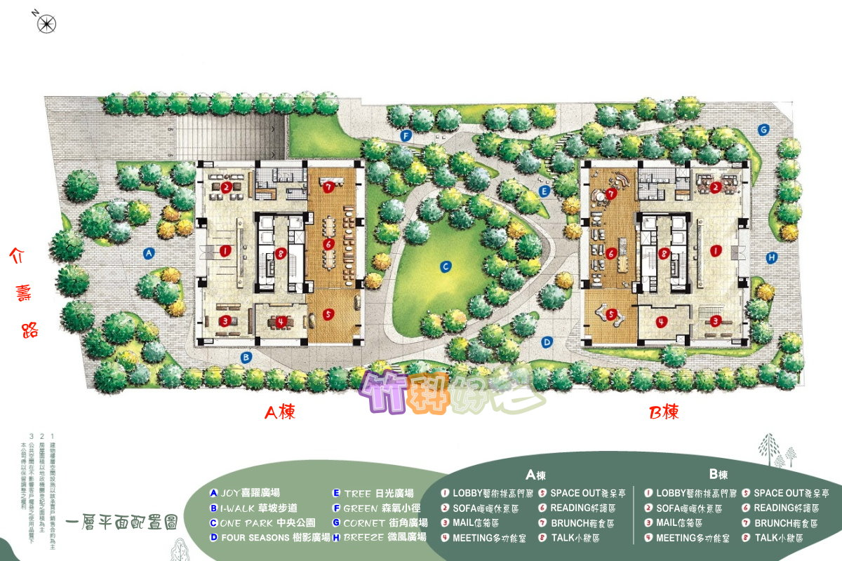 【新竹老爺】國泰建設-國泰禾(介壽路)~建案平面圖
