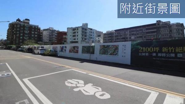 專任~建林新竹之昇八大學區朝外精品宅- 0017203