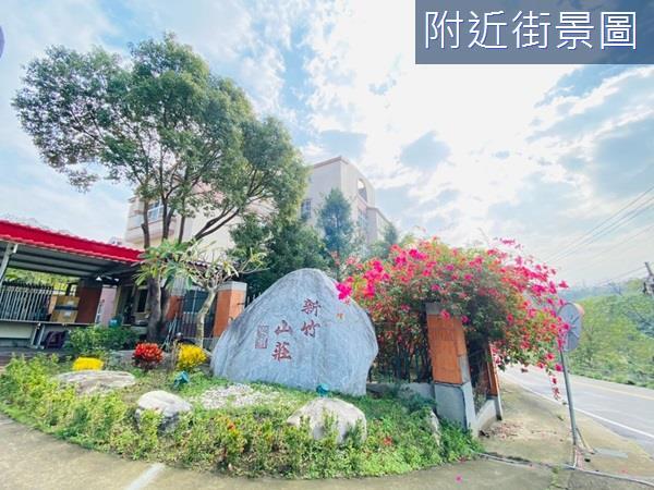 新竹山莊家園~近台積電2奈米廠~獨棟別墅- 1182272