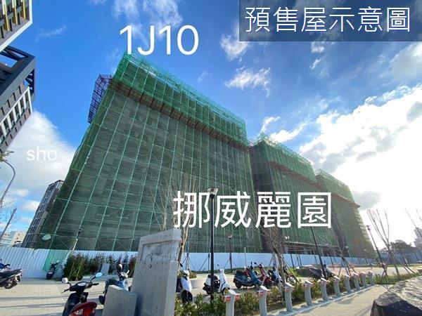 昌益【挪威麗園1J10】邊間4房雙平車- 0062525