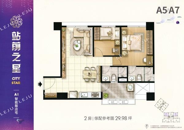 站前之星A7棟優質二房+平車 雙衛浴均有對窗- 0024618