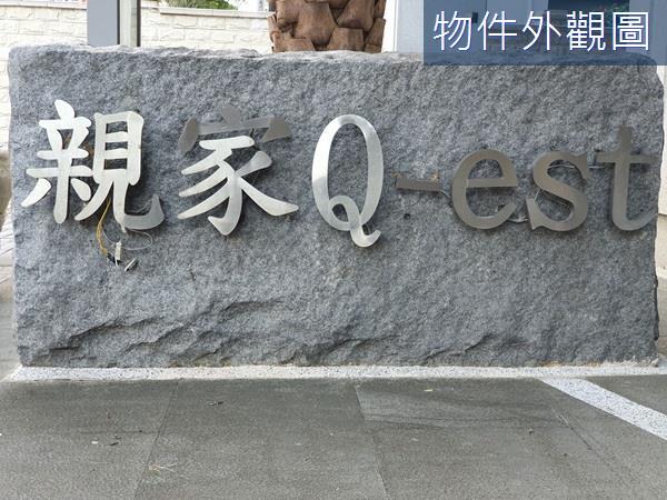 關新親家Q-est金店面~抗通膨置產佳- 1221045